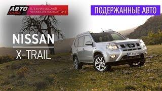 Подержанные автомобили - Nissan X-trail, 2011 - АВТО ПЛЮС