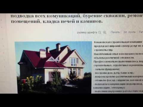 Строительство и ремонт в Конаково (Тверская область)