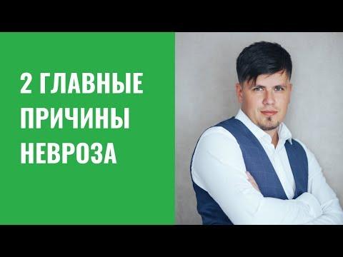 Две главные причины невроза    Павел Федоренко