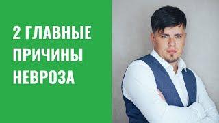 Две главные причины невроза  | Павел Федоренко
