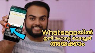 Whatsappയിലെ പുതിയ രഹസ്യ മെസ്സേജ് നിങ്ങൾ അറിഞ്ഞോ ?ഇനി ഒരു lockക്കു വേണ്ട? Best Whatsapp Trick Ever