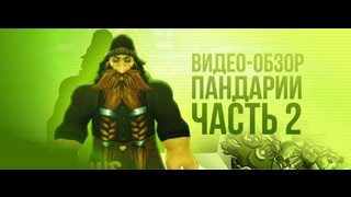 Обзор World of Warcraft: Mists of Pandaria (+Machinima) - часть 2