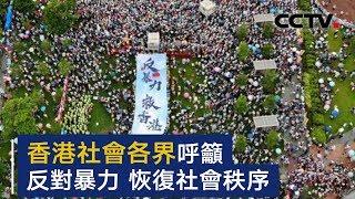 香港社会各界齐声反对暴力 呼吁恢复社会秩序 | CCTV