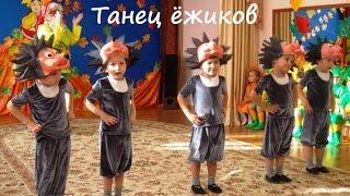 Танец ёжиков (Видео Валерии Вержаковой)