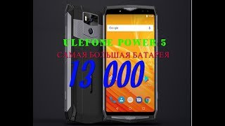 Смартфон с самой большой БАТАРЕЕЙ ULEFONE POWER 5