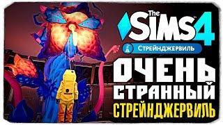 БИТВА С МОНСТРОМ - ОЧЕНЬ СТРАННЫЙ СТРЕЙНДЖЕРВИЛЬ - THE SIMS 4