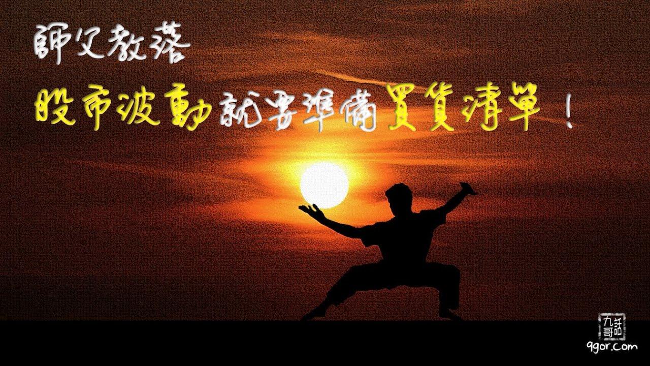 201008 九哥晚報:師父教落,股市波動就要準備買貨清單!