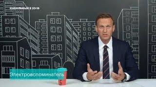 """Навальный о пытках ФСБ """"Электровспоминателем"""""""