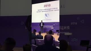 Максим Батырев Инфоконференция 2018 Лучший коммерческий директор года