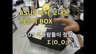 [협찬] ASUS 에서 뭔가 당혹스러운? BOX를 .. 보내..(・_・;)