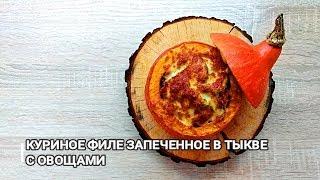 Куриное филе с овощами запеченное в тыкве. Вкусный и простой рецепт.
