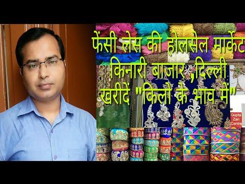 wholesale market of fancy lace delhi//फेंसी लेस की होलसेल मार्केट//kinari bazar delhi