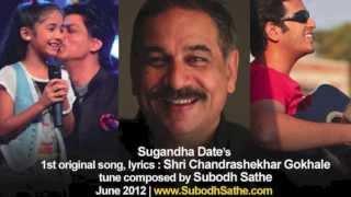indian idol 2013 participant sugandha date