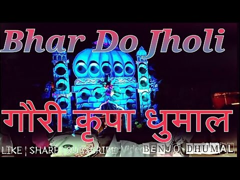 Bhar Do Jholi - Gouri Kripa Dhumal Durg In Bilaspur Sandal Urs 2018 | Benjo Dhumal