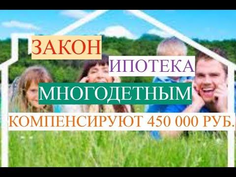 ЗАКОН 2019  О КОМПЕНСАЦИИ МНОГОДЕТНЫМ 450 000 РУБ. Не забудьте подписаться на канал.