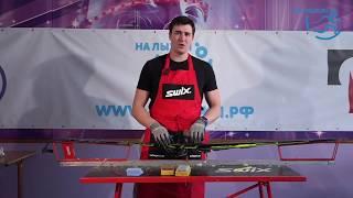 Мастер-класс по подготовке лыж. Новые лыжи. Сервисёр - Александр Воробьёв.