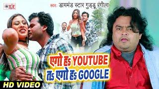 Guddu Rangila और Rinki Tiwari का लोकगीत VIDEO | एगो हा YouTube ता एगो हा Google | Bhojpuri Song