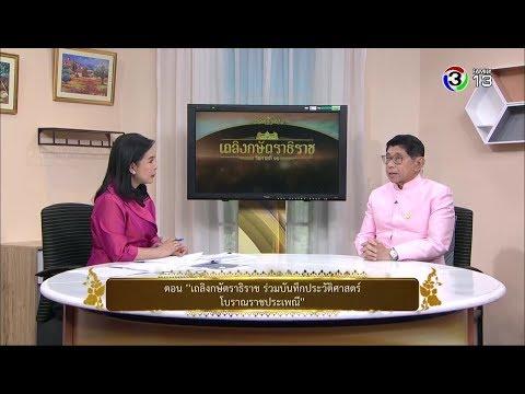 เถลิงกษัตราธิราช ร่วมบันทึกประวัติศาสตร์ - วันที่ 28 Feb 2019