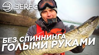 Поймал Щуку без Спиннинга Вываживание крупной рыбы руками Рыбалка на микроджиг 2020 КОНКУРС