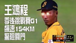 中職季後挑戰賽G1 王鴻程火球最速154km驚險關門|CPBL 2017 火球 検索動画 24