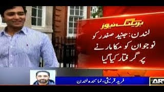Complete Video   Maryam Nawaz & Captain Safdar Son Junaid Safdar  Arrested lan police  YouTube