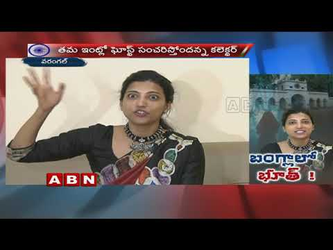 Ghost in My house Says warangal Collector Amrapali