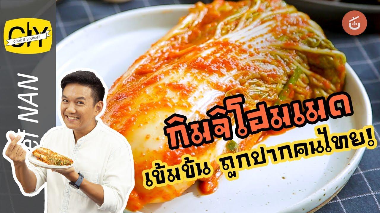 กิมจิโฮมเมด รสชาติเข้มข้น ถูกปากคนไทย by เชฟน่าน l CIY – Cook it your self