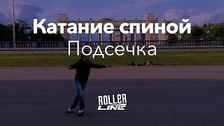 Подсечка спиной вперед | Школа роликов RollerLine
