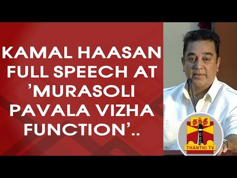 Actor Kamal Haasan Full speech at 'Murasoli Pavala Vizha' function   Thanthi TV