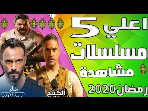 اعلى خمس مسلسلات مشاهده رمضان 2020 النهايه الاختيار الفتوه البرنس Youtube