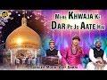 2019 Qawwali- मेरे ख्वाजा के दर पे जो आते है | Mere Khwaja Ke Dar Pe Jo Aate Hai | Mohd. Asif Sabri
