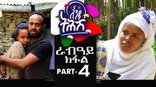 Ethiopia : Enda Tehish (እንዳ ትሕሽ) - 4ይ ክፋል | Tigrigna sitcom drama Part  4 full - 2019