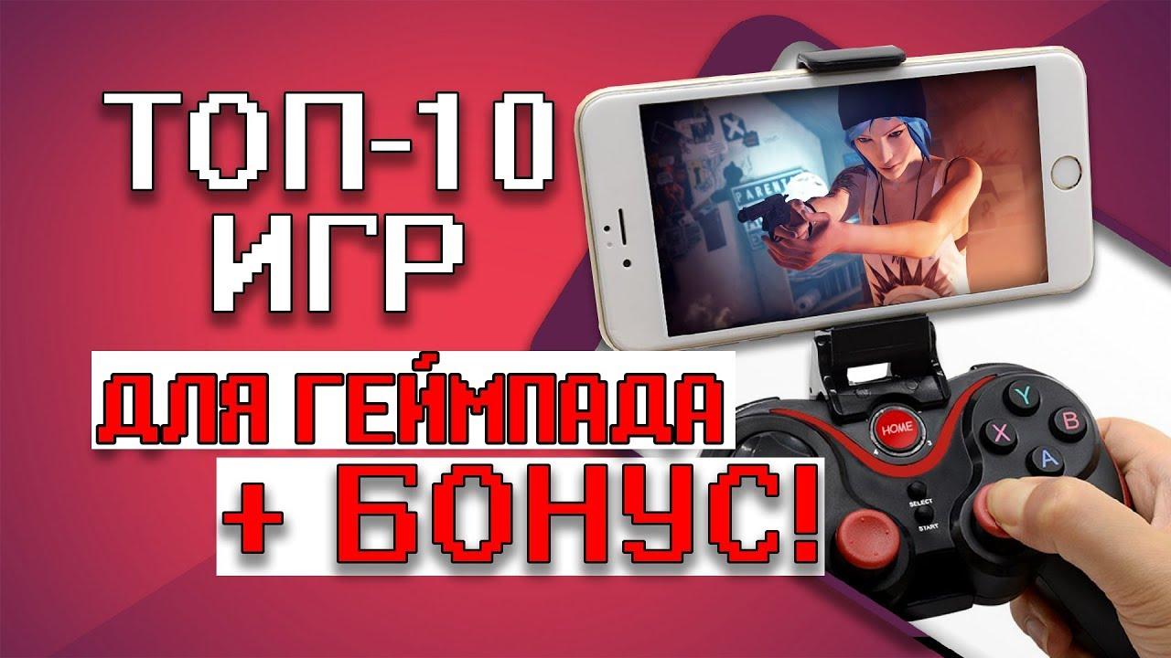 Игры Для Геймпада На Андроид и ios. Топ 10 + Бонус