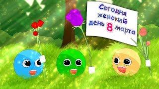 Прикольное поздравление с 8 марта! Мультфильм поздравление для милых дам. С праздником вас 8 Марта!