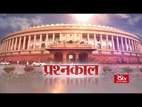 RSTV Vishesh - 24 June 2019: Question Hour | प्रश्नकाल