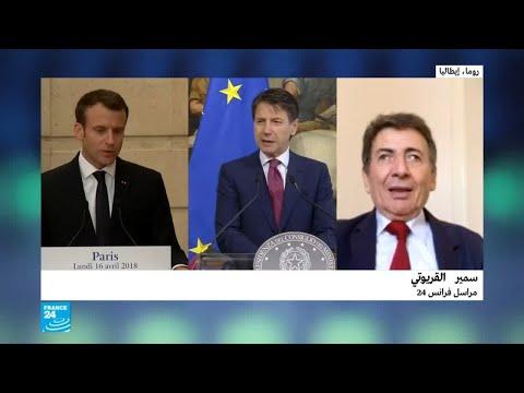 هل انتهت الأزمة بين إيطاليا وفرنسا التي فجرها ملف المهاجرين؟  - 18:22-2018 / 6 / 14