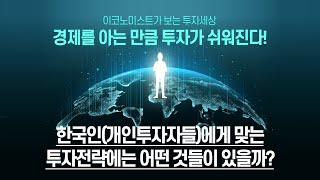 [이코노미스트가 보는 투자세상] 5. 한국 개인투자자에게 맞는 투자전략은?