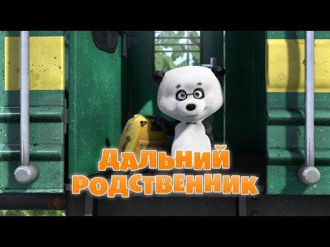 Мультфильм маша и медведь смотреть онлайн бесплатно 15 серия