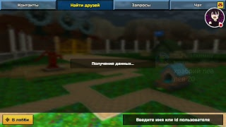 """Стрим игры """"Pixel Gun 3D""""."""