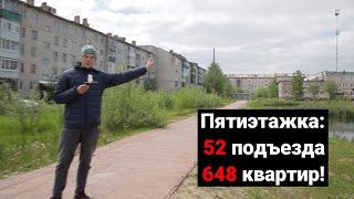 Самый ДЛИННЫЙ ДОМ в Коми Троицко Печорск