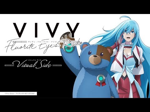 【福山潤・明坂聡美】「Vivy -Fluorite Eye's Radio- Visual Side」#5