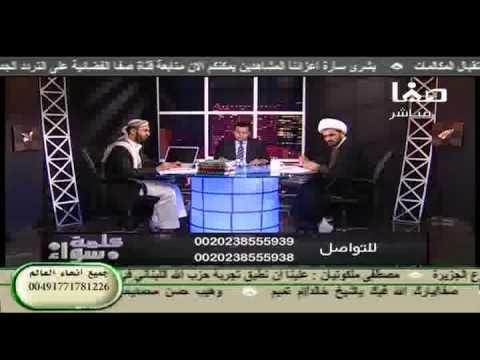 مناظرة الشيخ محمد الحاج والشيخ خالد الوصابي ج3