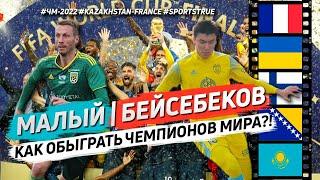 Малый и Бейсебеков Казахстан Франция Билек Стоилов Красножан Sports True