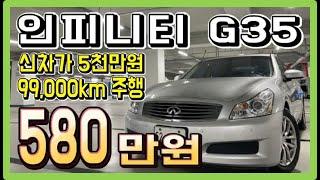 중고차 추천 인피니티 G35 580만원 중고차 판매중 …