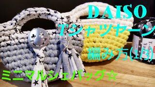 【初心者さん向け】DAISOのTシャツヤーンで編むミニマルシェバッグの編み方(1/3) thumbnail