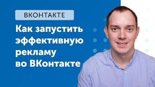 eLama: Как запустить эффективную рекламу во ВКонтакте от 06.08.2019