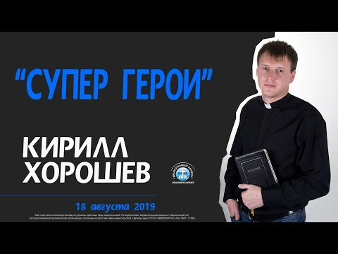 Кирилл Хорошев - Супер герои