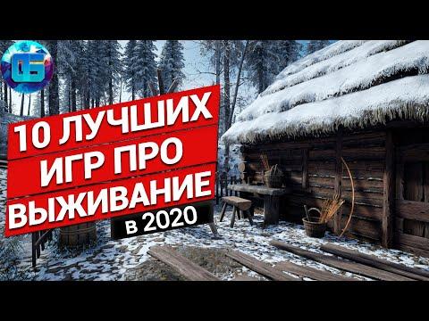 10 Лучших Выживалок 2020 года | Новые игры про выживание на ПК