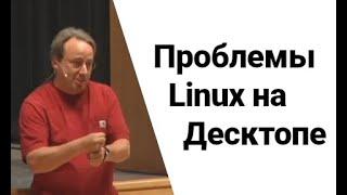 Линус Торвальдс про Linux на десктопе на русском debconf14