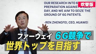 ファーウェイ 6G競争で世界トップを目指す〈吹替版〉